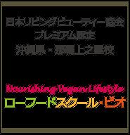 bioバナー(今からはじめる).png