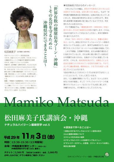 mamiko2017.jpg