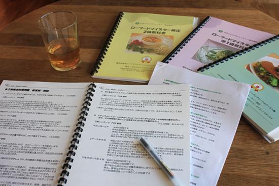 ローフードマイスター試験対策勉強会